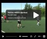 Руссоль-ARISTO (футбол)
